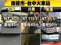 小黃刮共乘風!台中-南投只比公車貴25元省45分車程