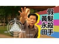曾扯邱毅假髮 黃永田再扮「假髮殺手」拍廣告