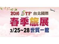 春季國際旅展3/25世貿一登場 旅遊美食搶便宜趁現在