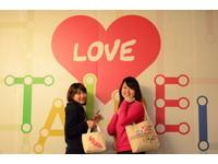 北捷推出「LOVE台北帆布袋」 加碼引進「翠玉白菜傘」