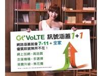 亞太電免費VoLTE網路通話今上線!iPhone、inFocus適用