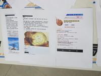 「花倫」二人組比特幣吸金 網PO炫耀12小時賺28萬