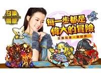 《召喚圖板》首位代言人「陳語安」邀玩家一同展開冒險