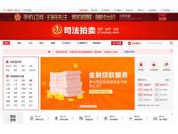 淘寶網成大陸司法拍賣第一平台 為法院年省100億佣金