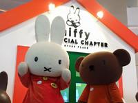 彩繪自己的3D米飛兔「Miffy繪本世界」香港特展開幕!