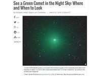 「綠色彗星」林尼爾比月亮大! 太陽照射散發罕見螢光
