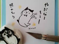 文青手札本一定要有可愛圖案 做個喜怒哀樂貓咪橡皮章