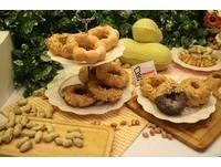 台味甜甜圈來了!Mister Donut「花生季」濃郁登場