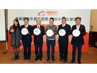 創造產業共榮!阿里巴巴宣布成立「台灣外貿生態圈」