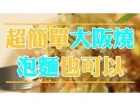 超簡單大阪燒 泡麵也可以!