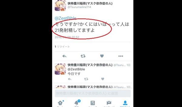 黒@NONSTOP-10% 日男挑戰1天自慰21次結果... 網友驚呼 ...