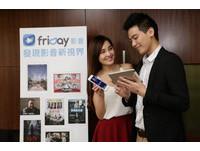 【廣編】friDay影音 台灣線上電影首選
