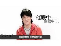 國民歌王要辦「網聚」?周華健:如果你公公猴有空