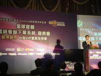 《LiTV》與鉅亨網合作 號稱台灣首家網路電視股市下單