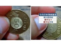 側滾字+反射圖案+盲人點 50元硬幣3招辨真偽