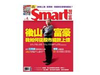 Smart智富/看好台股 外資未平倉淨多單創7年新高