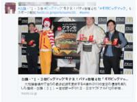 放大1.3倍!日本賣進擊的大麥克 全因國寶相撲選手?