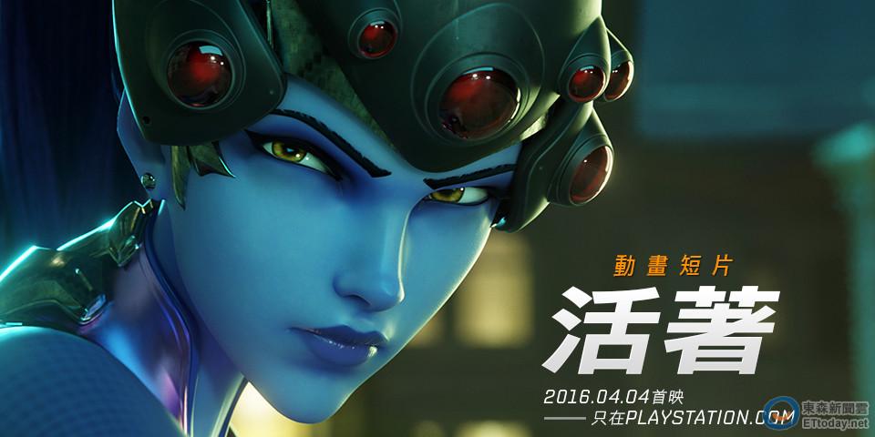 《鬥陣特攻》行將於4月4日公布奪命女動畫短片「活著」