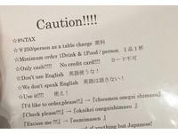 只能講日文!東京餐廳「鬼限制」惹惱外國客憤離席