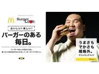 橫綱嫌漢堡太小 日本麥當勞推出「大相撲」麥克滿足他
