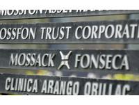 巴拿馬文件引爆!西方展開逃漏稅調查 俄稱「陰謀論」