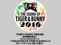 快收藏!《TIGER&BUNNY》推出五周年藍光紀念特典