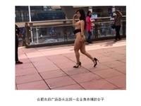 合肥市府前驚現「裸女漫步」 無視異樣眼光擺POSE