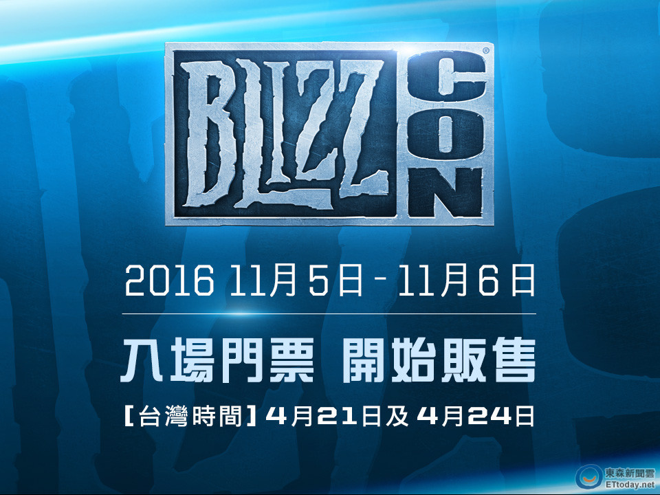 BLIZZCON 2016暖身!暴雪公然展出日以及售票日