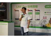 LINE Pay攜手美麗華搶行動支付商機 手機一刷即付款