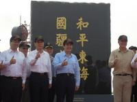 人在彭佳嶼大談釣魚台 馬英九揭碑「和平東海國疆永固」