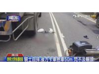 卡車輾過削頭皮!騎士安全帽「沒扣緊」驚險逃爆頭死劫