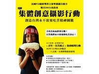 旅遊周報/吃苦微革命 台灣年輕人宣誓「永不放棄」