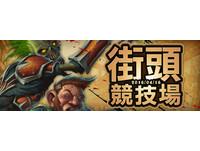 《爐石戰記》首場街頭競技場將於4月16日台北街頭開戰