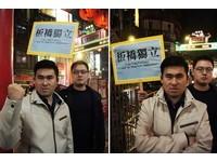 台北是我們的外地! 王炳忠PO「板橋慈惠國獨立宣言」