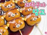 拉拉熊醬油糰子!正妹歐逆教你做可愛到不行的卡通甜點