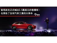 今周刊/一輛車X7天 = 4000億元 特斯拉商機更勝蘋果