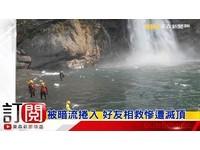 1人狂奔找訊號求救! 沙拉灣瀑布暗流吸人2死1失蹤