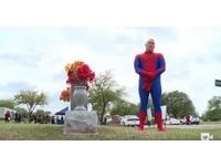 扮成英雄心卻是碎的...警紀念小生命 葬禮化身蜘蛛人