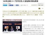 日媒痛批:夏普高層無能 將百年企業賤賣鴻海