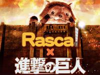 夢幻合作!《進擊的巨人x小浣熊》超萌週邊五月登場
