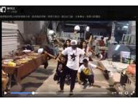 菲律賓移工石材工廠跳熱舞 拍攝者陳炯志感動紅了眼眶