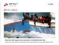 地中海難民船翻覆約400人罹難 MSF:這是座巨大的墳墓