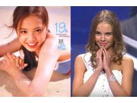 出現「俄羅斯版蔡依林」! 21歲選美亞軍大眼展現自信