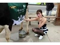 性感正妹大街上「擠奶」 現場販賣民眾搶光