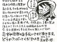 航海王作者尾田故鄉在熊本 親筆寫信打氣:會幫忙重建