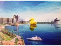 黃色小鴨又來了!澳門海面4/29展出 將停留1個月