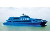 玩港澳旅客注意!「金光飛航」推優惠 船票買一送一