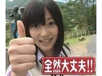 HKT48指原莉乃爆性騷擾 強吻12歲少女聲稱:吸精氣