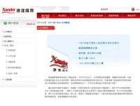 王雪紅創辦 建達國際總經理涉掏空9千萬