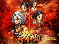 《中華英雄》手遊美術設定公開!美術總監暢談設計理念